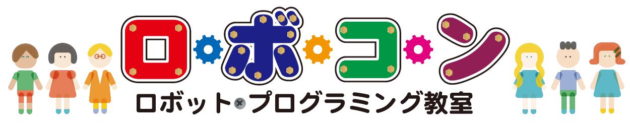 ロボット・プログラミング教室|ロボコン